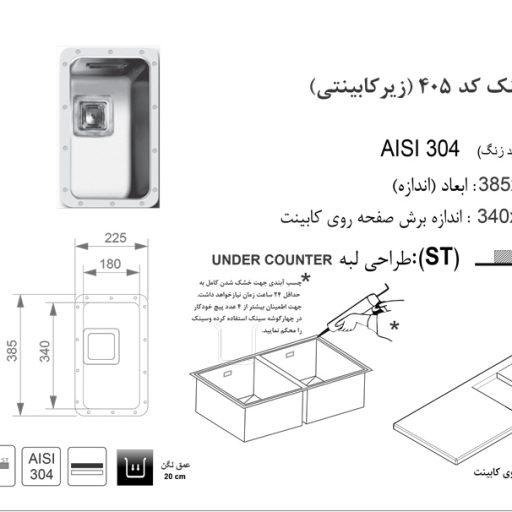 sink-code-405