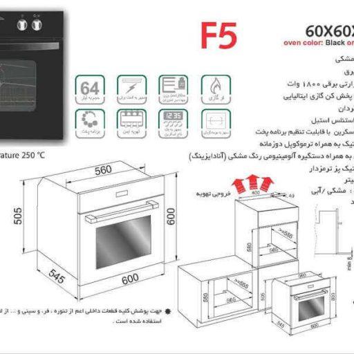فر اخوان مدل F5