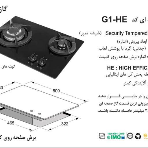 گاز اخوان مدل G1-HE