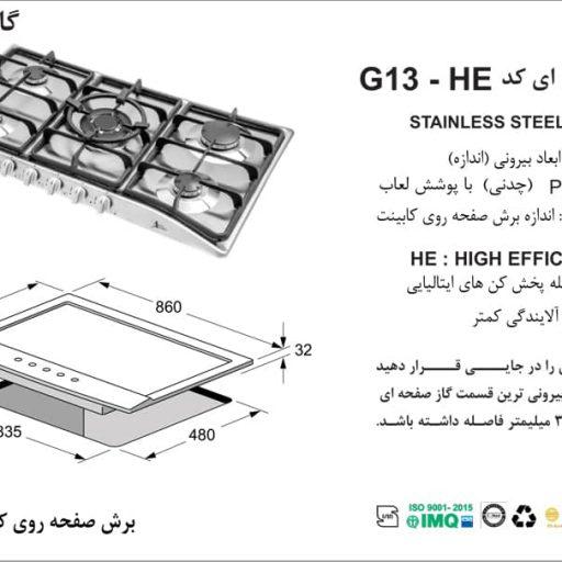 گاز اخوان مدل G13-HE