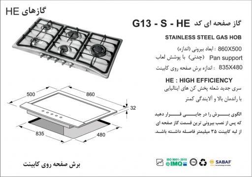 گاز اخوان مدل G13-S-HE