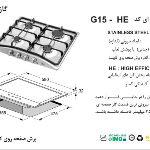 گاز اخوان مدل G15-HE