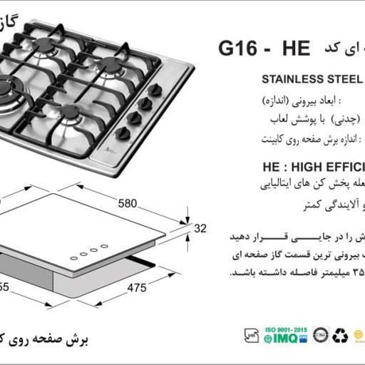 گاز اخوان کد G16