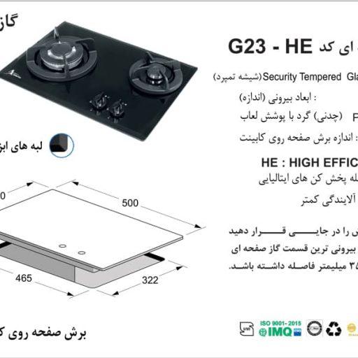 گاز اخوان مدل G23-HE