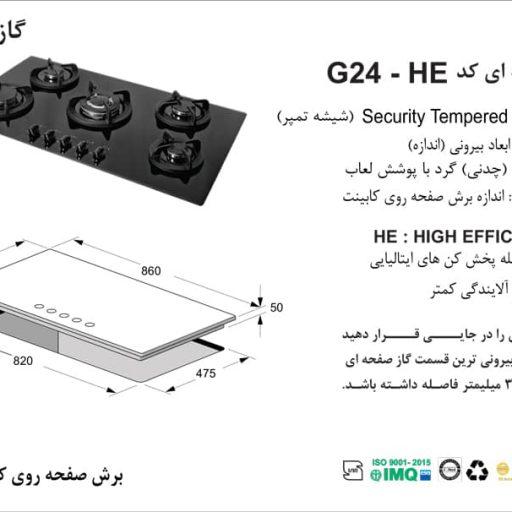 گاز اخوان مدل G24-HE