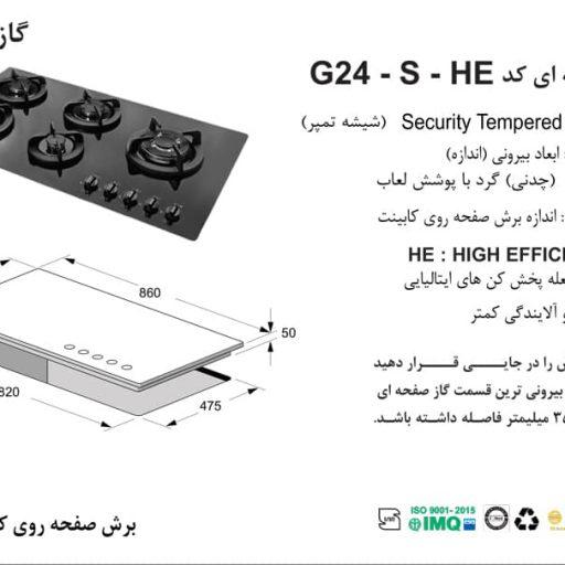 گاز اخوان مدل G24-S-HE