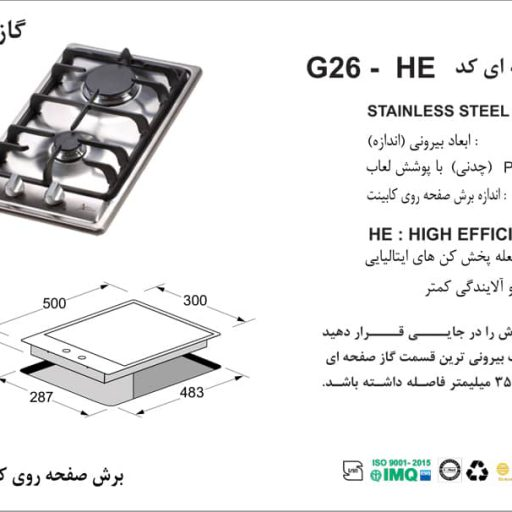 گاز اخوان مدل G26-HE
