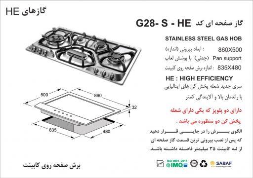 گاز اخوان مدل G28-S-HE
