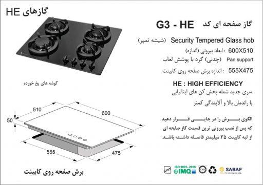 گاز اخوان کد G3-HE