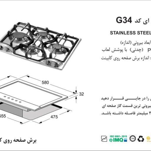 گاز اخوان مدل G34