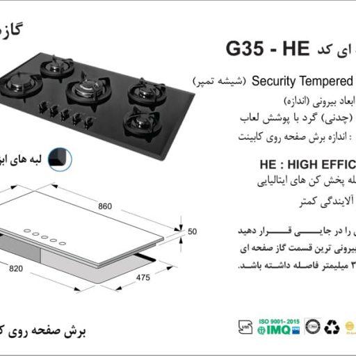 گاز اخوان مدل G35-HE