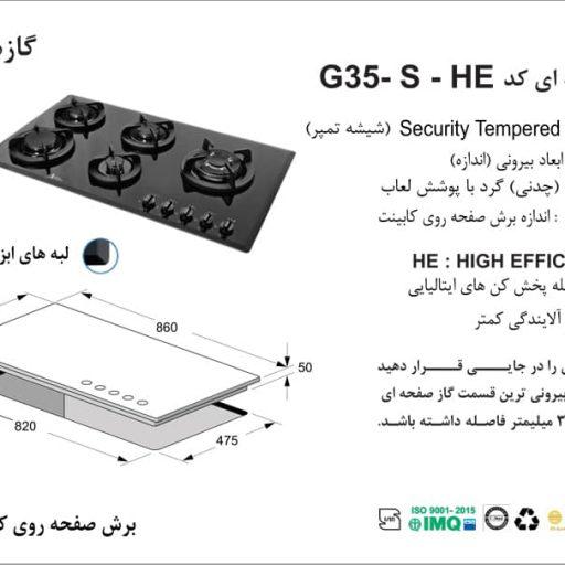 گاز اخوان مدل G35-S-HE