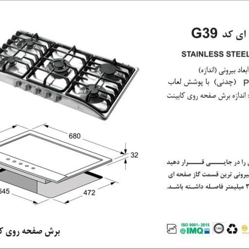گاز اخوان مدل G39