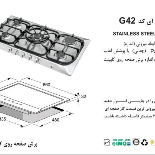 گاز اخوان مدل G42