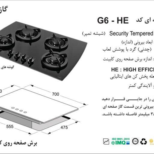 گاز اخوان مدل G6-HE