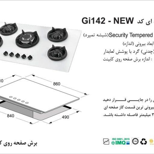 گاز اخوان مدل Gi142