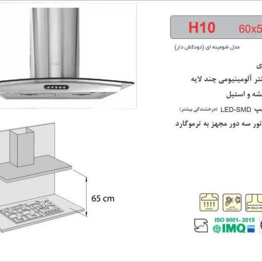 هود اخوان مدل H10