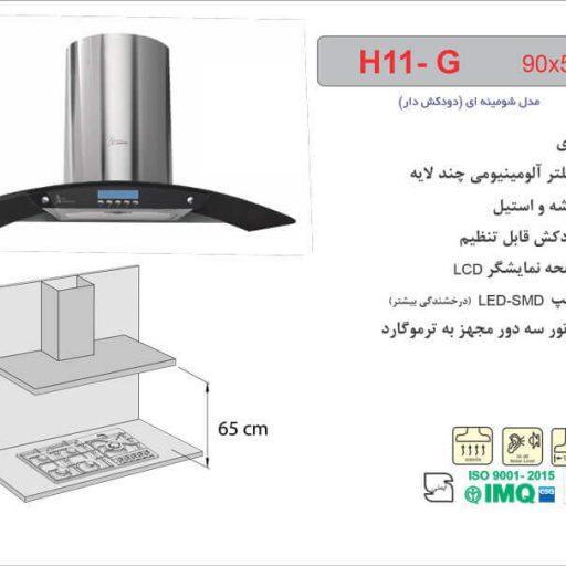 هود اخوان مدل H11-G