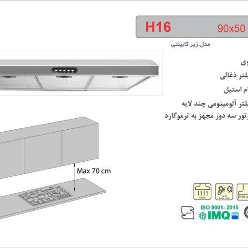 هود اخوان مدل H16