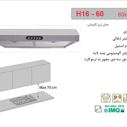 هود اخوان مدل H16-60