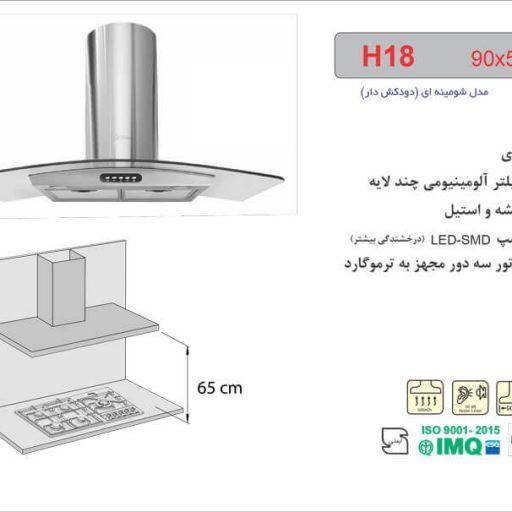 هود اخوان مدل H18
