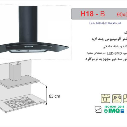 هود اخوان مدل H18-B