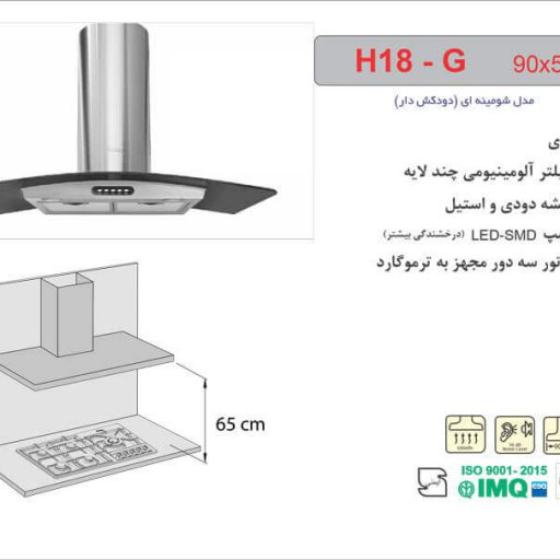 هود اخوان مدل H18-G