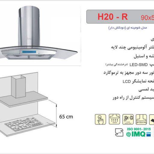 هود اخوان مدل H20