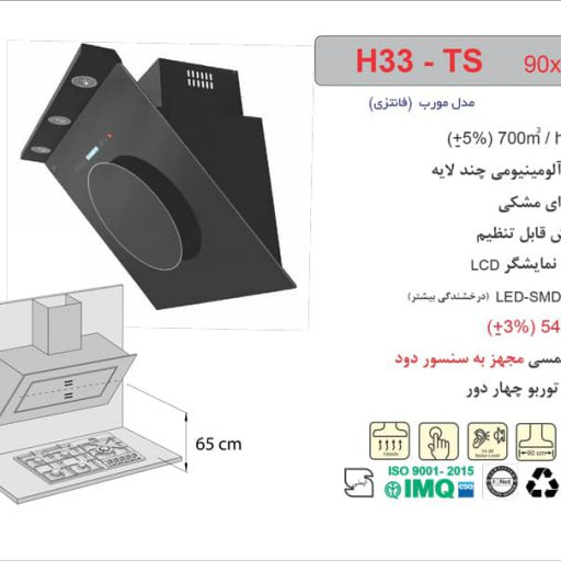 هود اخوان مدل H33-T