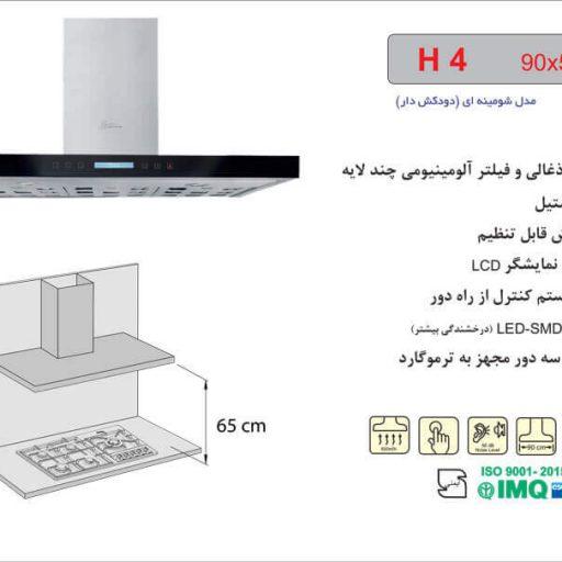 هود اخوان مدل H4