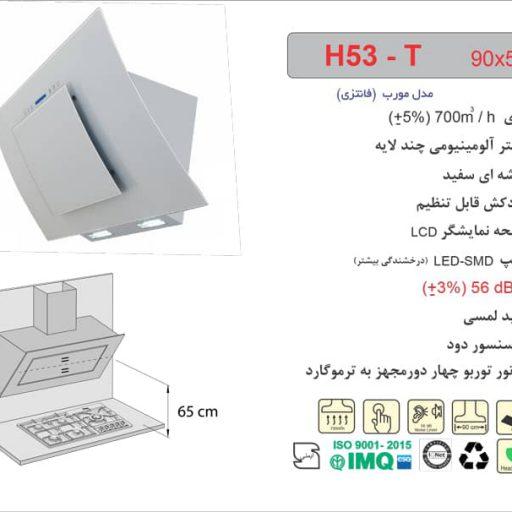 هود اخوان مدل H53-T