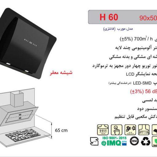 هود اخوان مدل H60