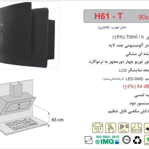 هود اخوان مدل H61-T