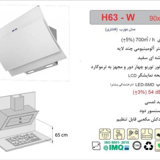 هود اخوان مدل H63-W