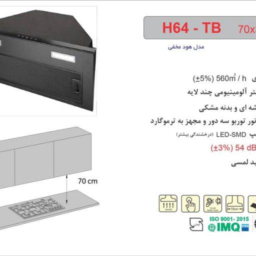 هود اخوان مدل H64-TB