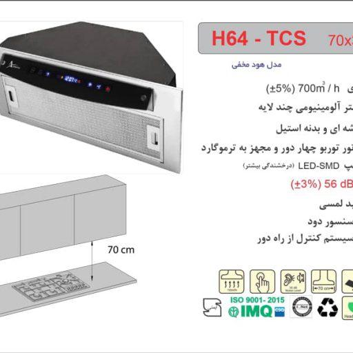 هود اخوان مدل H64-TC