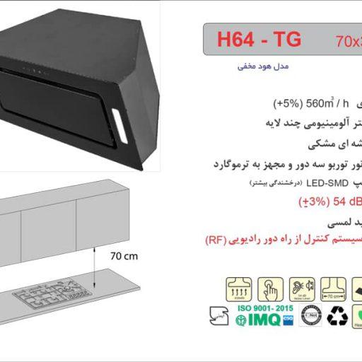 هود اخوان مدل H64-TG