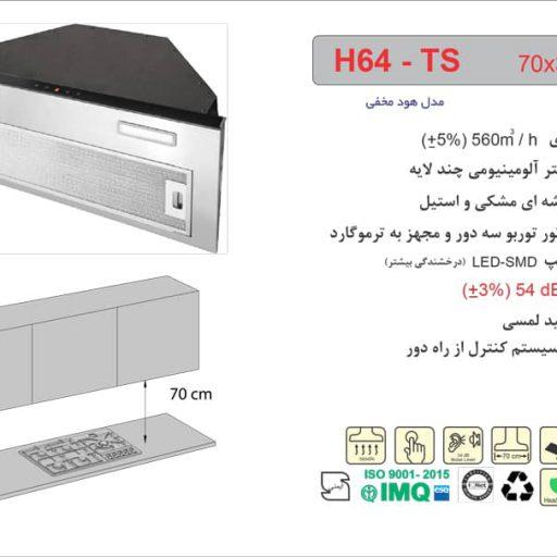 هود اخوان مدل H64-TS
