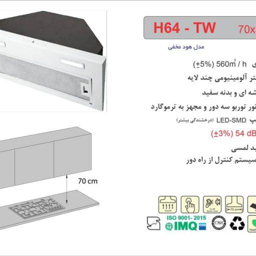 هود اخوان مدل H64-TW