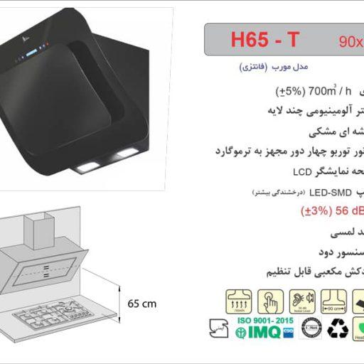 هود اخوان مدل H65-T