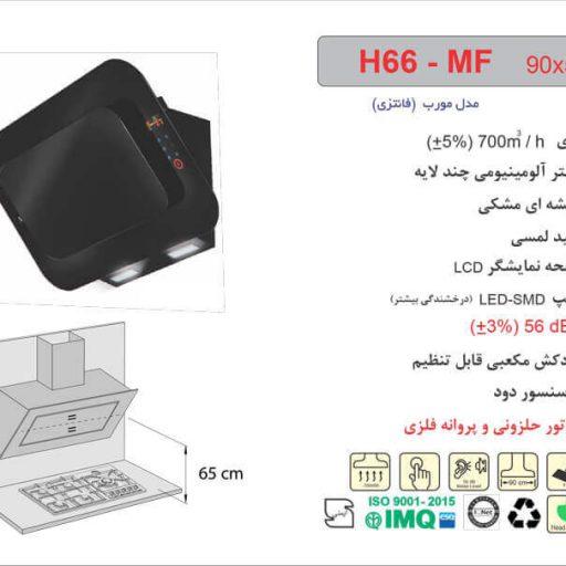 هود اخوان مدل H66-MF