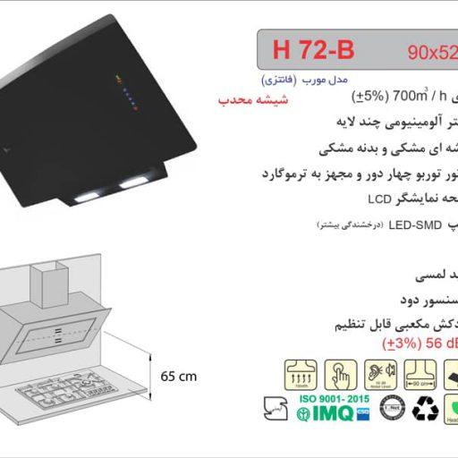هود اخوان مدل H72-TB