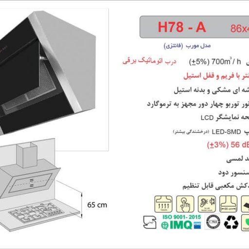 هود اخوان مدل H78-A