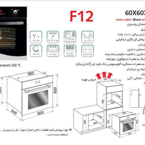 فر اخوان مدل F12