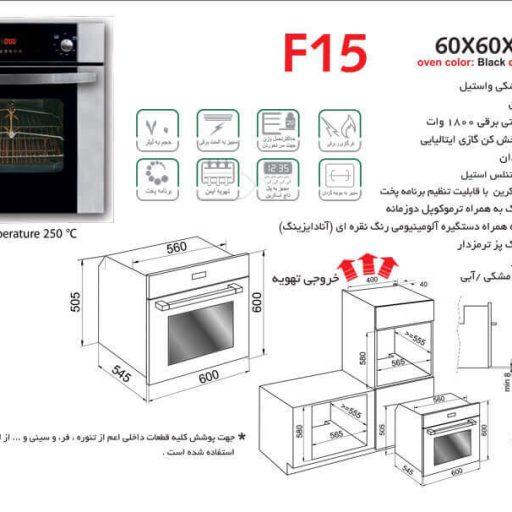 فر اخوان مدل F15
