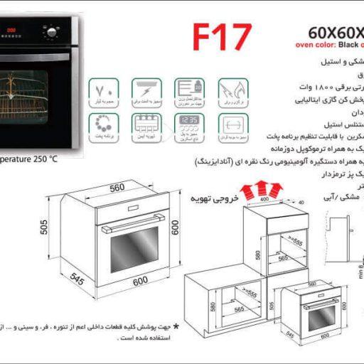 فر اخوان مدل F17