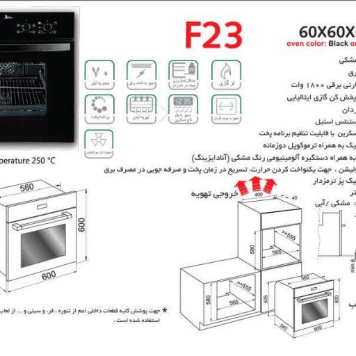 فر اخوان مدل F23