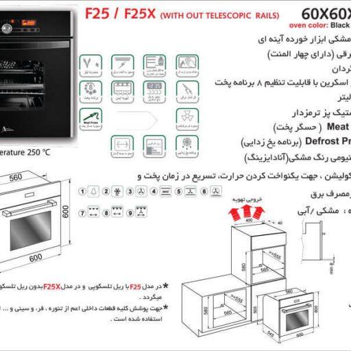 فر اخوان مدل F25