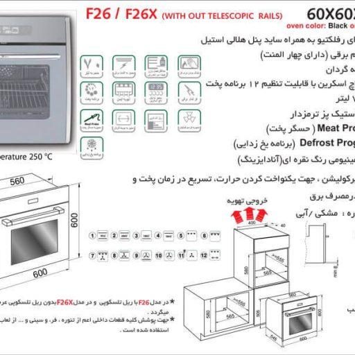 فر اخوان مدل F26