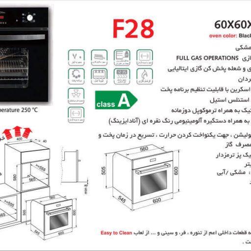 فر اخوان مدل F28